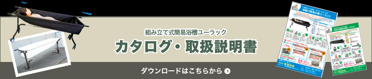 カタログ・取扱説明書のダウンロード