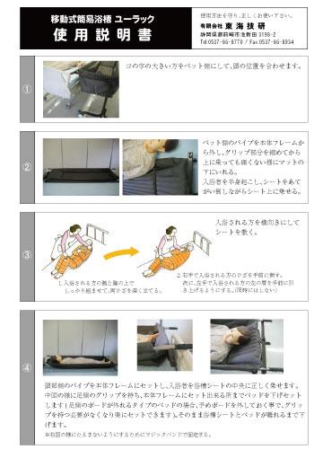移動式簡易浴槽 ユーラック 説明書