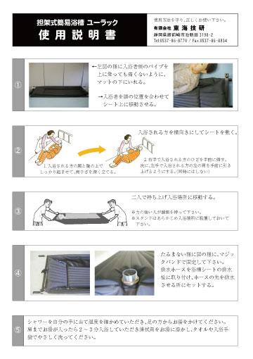 担架式簡易浴槽 ユーラック 説明書