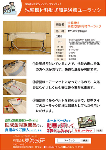 移動式簡易浴槽 ユーラック パンフレット